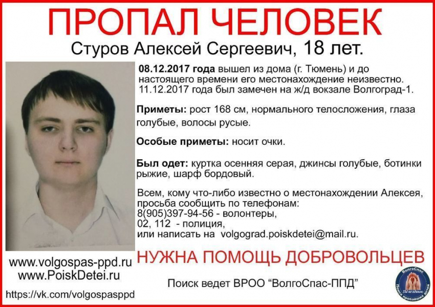 Пропавшего тюменца разыскивают вВолгограде