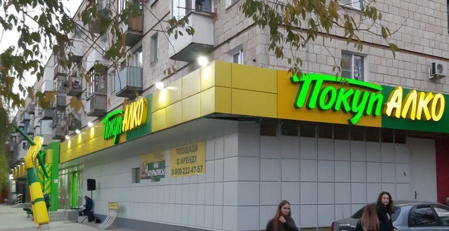 Жесть вокруг «ПокупАЛКО»: сеть волгоградских магазинов вызвала много споров