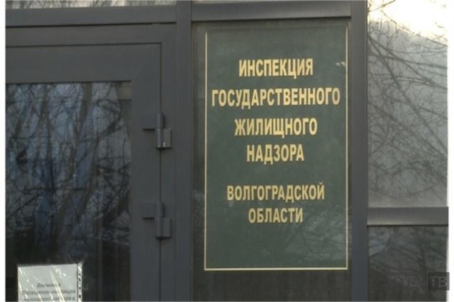 Волгоградцы 8,5 тысяч раз пожаловались в Госжилнадзор с начала года