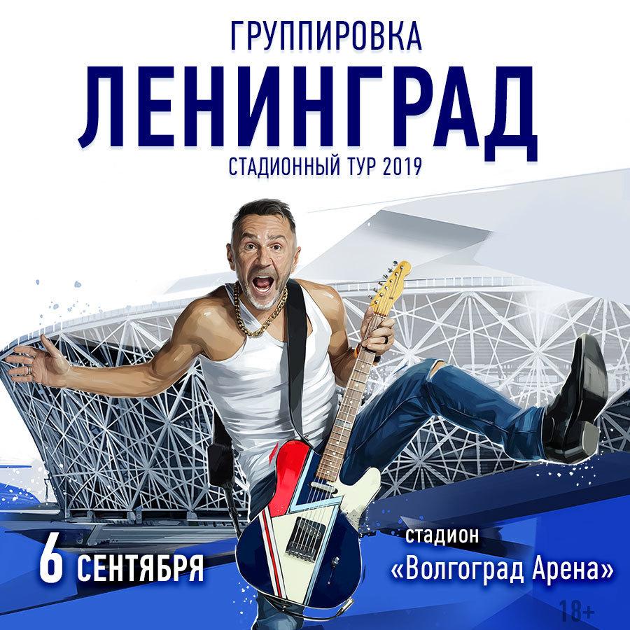 Сергей Шнуров раскачает стадион «Волгоград Арена» 6 сентября