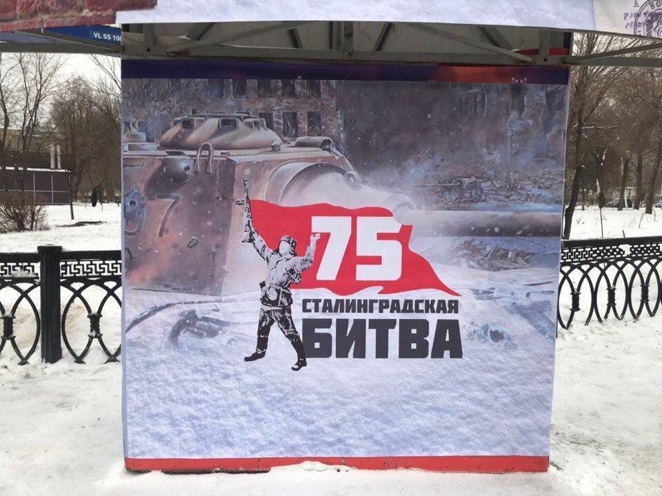 Фашистский Schmalturm на плакатах в честь победы в великой битве оскорбил жителей Волгограда