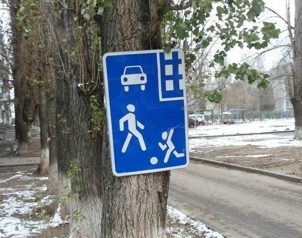 Волгоградские дорожники «распяли» знак жилой зоны на дереве