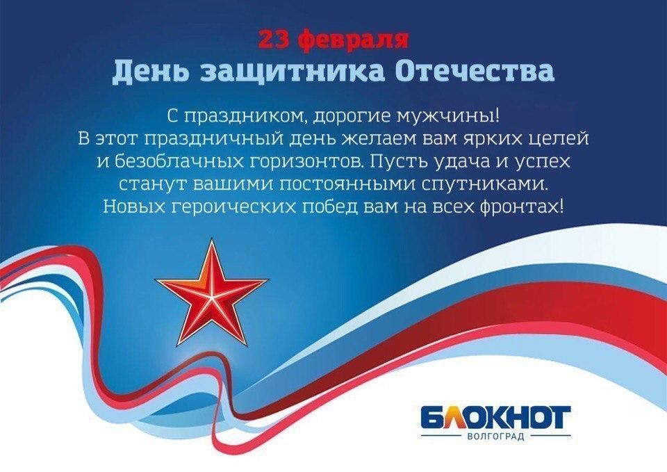 «Блокнот Волгограда» поздравляет мужчин с Днем Защитника Отечества