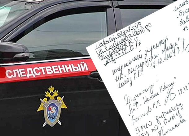 Следователи СК РФ изучают связь между судьями Арбитражного суда, нотариусами и юристами ООО «Восьмая заповедь»