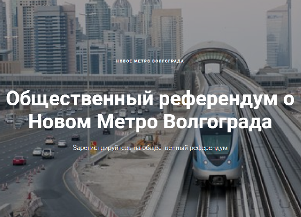 «Воздушное» метро могут построить в Волгограде