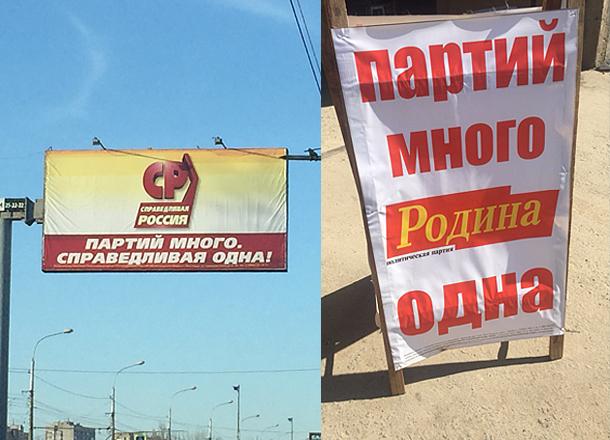 Волгоградских справедливороссов уличили в политическом плагиате