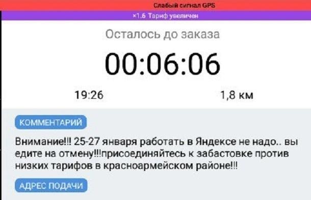Таксисты на юге Волгограда устроили забастовку из-за низких тарифов