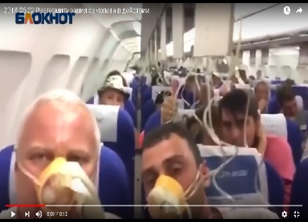 Опубликовано видео разгерметизации самолета из Анталии над Волгоградом: пассажиры в шоке