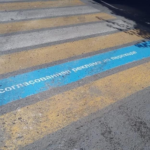 В Волгограде додумались до размещения рекламы на дорожной разметке
