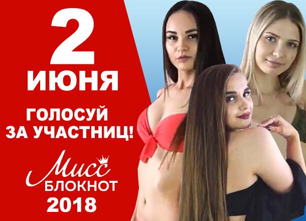 2 июня стартует голосование в конкурсе «Мисс Блокнот Волгоград-2018»