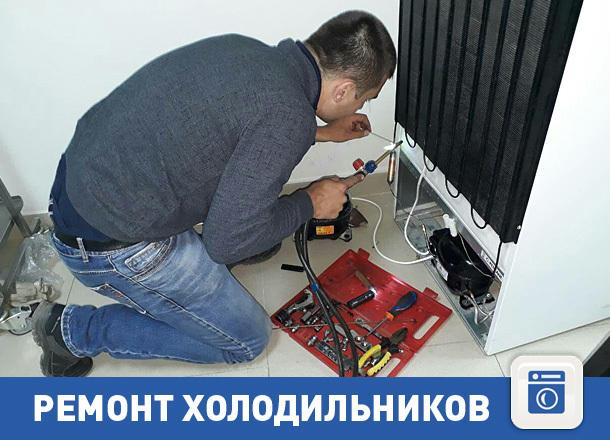 Ремонт холодильников частным мастером