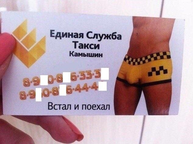 Таксисты в трусах из Камышина предлагают клиентам «встать и поехать»