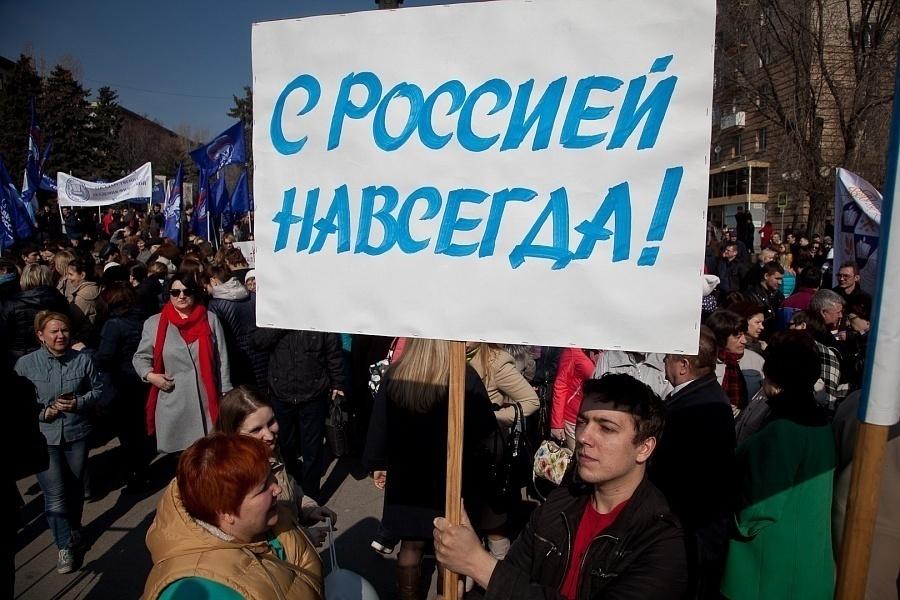 Волгоградцы отметили третью годовщину присоединения Крыма к России