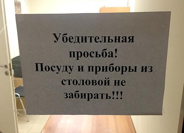 В столовой администрации Волгоградской области пропадают тарелки и вилки