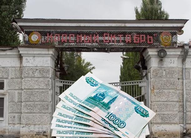 Рабочие волгоградского завода «Красный Октябрь» опасаются задержки зарплаты