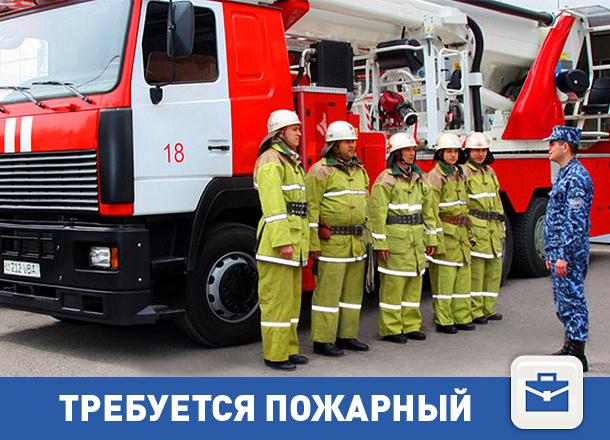 Примем на работу пожарного