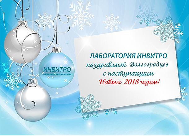Волгоградцам предлагают встретить Новый год с крепким здоровьем