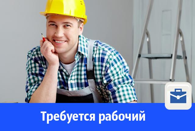 Есть вакансия рабочего в производственной компании