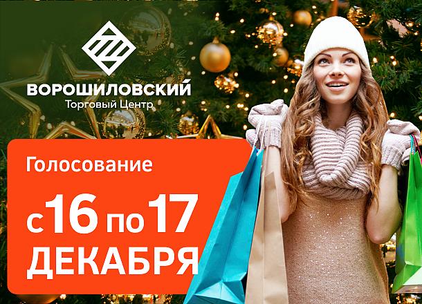 16 декабря стартует голосование в конкурсе «Выиграй новогодний шопинг в «торгушке»