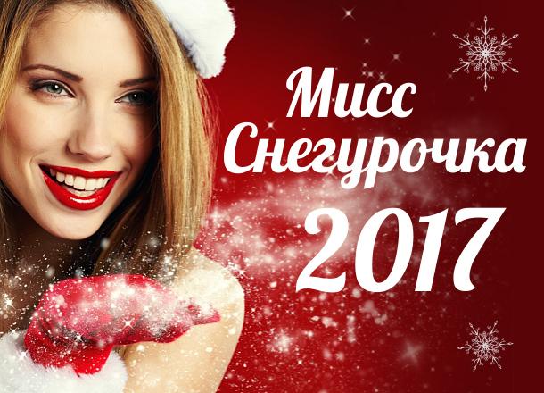 Объявляем конкурс «Мисс Снегурочка-2017» с призом в 30 тысяч рублей