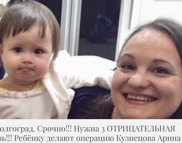 Родители 5-летней Арины просят сдать для спасения малышки кровь