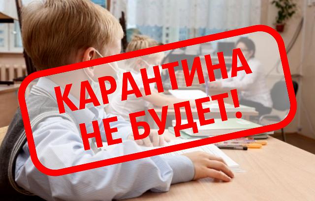 Волгоградские школы на карантин закрывать не будут