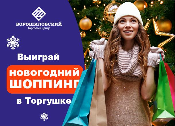 Успей подать заявку на участие в конкурсе «Шоппинг с торгушкой-2018»