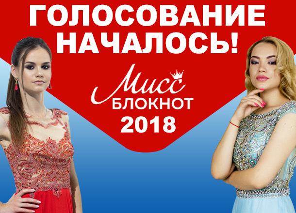 ВНИМАНИЕ! Стартовало голосование в проекте «Мисс Блокнот»
