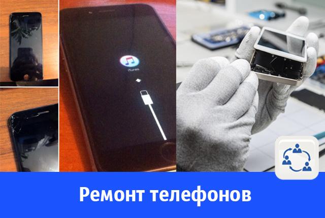 Ремонт телефонов в Волгограде