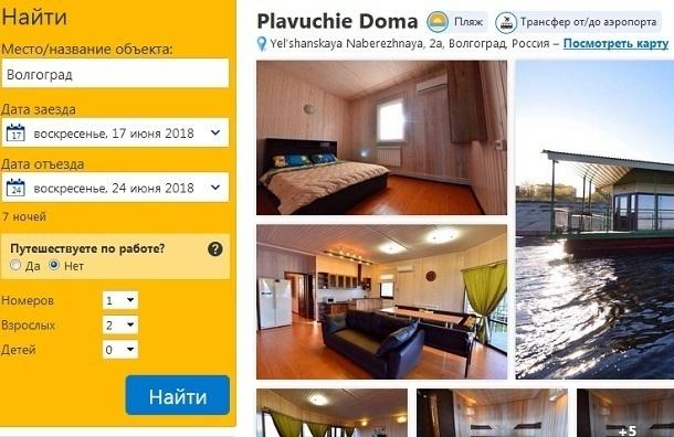 Отели Волгограда взвинтили цены на проживание для болельщиков ЧМ-2018 в 20-30 раз