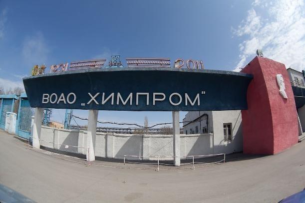 Волгоградский «Химпром» пытаются продать со скидкой