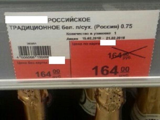 Волгоградцев рассмешили «скидки» на алкоголь в крупном гипермаркете