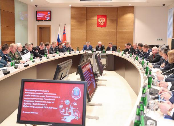 Безопасность во время ЧМ-2018 обсудили в Волгоградской области