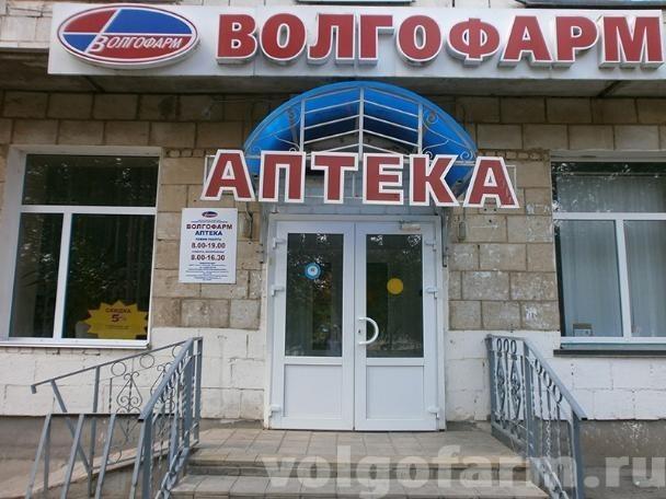 Ликвидация муниципальных аптек началась по всей Волгоградской области