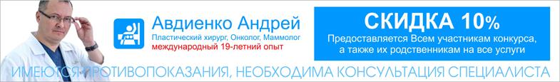 Avdienko_Andrey_hirurg.jpg