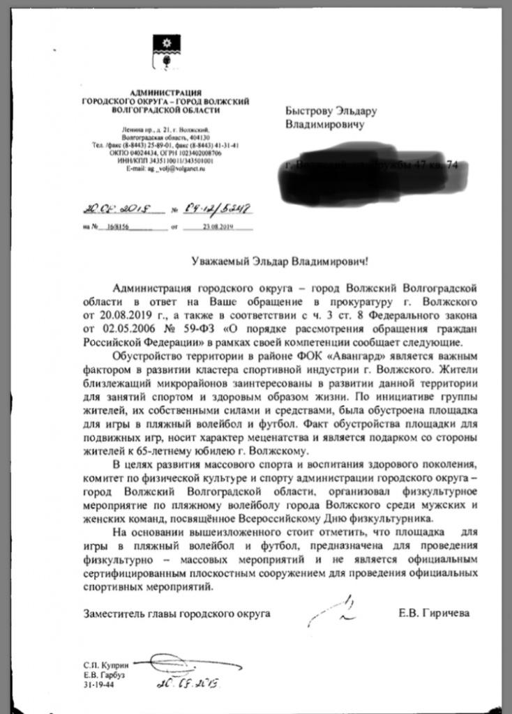 Мэрия Волжского разоблачила ложь депутатов гордумы от ЛДПР