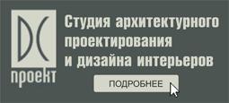 Studia-proektirovania.jpg