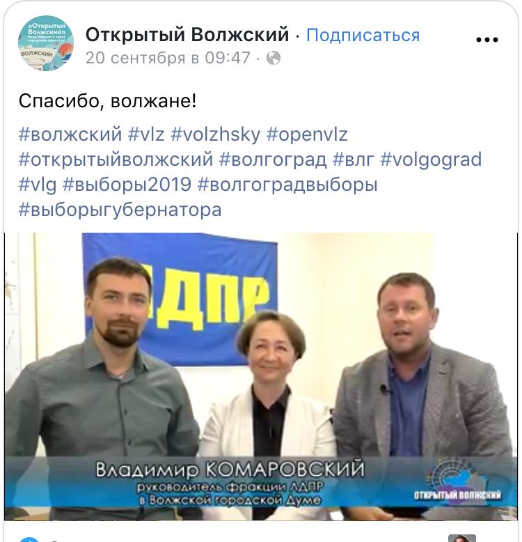 Волгоград: Активист заявил о признании депутатов в подкупе избирателей